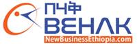 Ethiopia Premier Warns Non-Ethiopian Media Owners